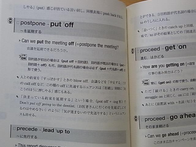 英語はもっと句動詞で話そう | ...